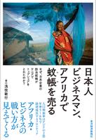 日本人ビジネスマン、アフリカで蚊帳を売るなぜ、日本企業の防虫蚊帳がケニアでトップシェアをとれたのか?