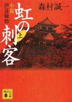 虹の刺客(上)小説・伊達騒動