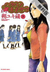 【期間限定無料お試し版】ハクバノ王子サマ(3)