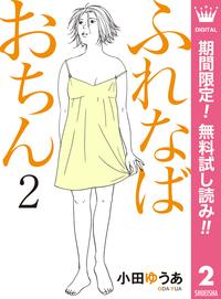 ふれなばおちん【期間限定無料】2