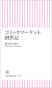 コミックマーケット創世記-【電子書籍】
