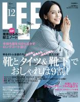 LEE2015年12月号