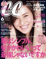 CanCam(キャンキャン)2014年6月号