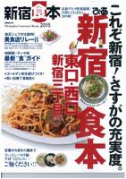 新宿食本20152015