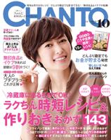 CHANTO2015年10月号★大特集★ラクちん時短レシピ&作りおきおかず143