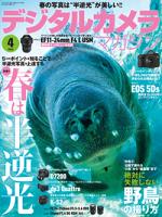デジタルカメラマガジン2015年4月号