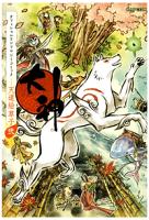 大神オフィシャルアンソロジーコミック天道絵草紙弐