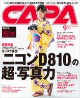 CAPA2014年9月号