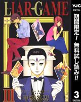 LIARGAME【期間限定無料】3