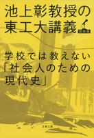 学校では教えない「社会人のための現代史」池上彰教授の東工大講義国際篇