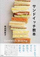 サンドイッチ教本