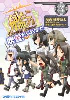 艦隊これくしょん-艦これ-4コマコミック吹雪、がんばります!(3)