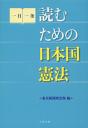 読むための日本国憲法-【電子書籍】