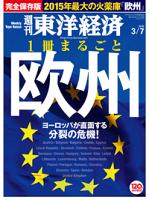 週刊東洋経済2015年3月7日号