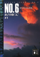 NO.6〔ナンバーシックス〕#1