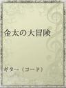 金太の大冒険-【電子書籍】