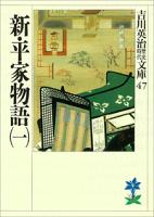 新・平家物語(一)