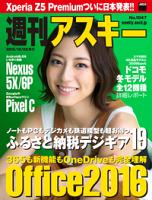 週刊アスキーNo.1047(2015年10月6日発行)