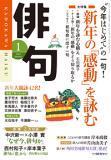 俳句 26年1月号-【電子書籍】