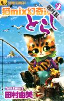 【期間限定無料お試し版】猫mix幻奇譚とらじ(2)