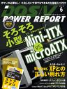 DOS/V POWER REPORT 2014年6月号-【電子書籍】