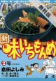 【期間限定無料お試し版】新・味いちもんめ(2)