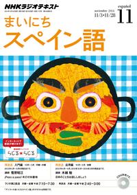 NHKラジオまいにちスペイン語2014年11月号