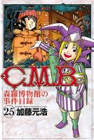 C.M.B.森羅博物館の事件目録25巻