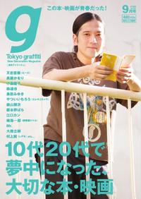 Tokyo Graffiti 120号