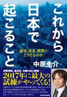 これから日本で起こること雇用、賃金、消費はどうなるのか