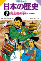 日本の歴史7南北朝の争い室町時代