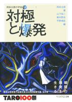 岡本太郎の宇宙1対極と爆発