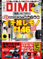 DIME(ダイム)2015年6月号