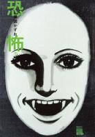 恐怖(1)