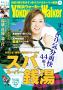 YokohamaWalker横浜ウォーカー20149月号