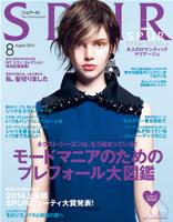 SPUR2014年8月号