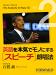 �Ѹ���ܵ��ǥ�Τˤ��륹�ԡ���ϯ��ˡ��Barack Obama The Audacity Of Hope�� ��Part2-���Żҽ��ҡ�