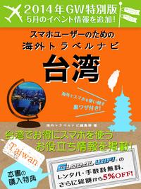 スマホユーザーのための海外トラベルナビ 台湾