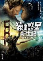 猿の惑星新世紀