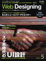 WebDesigning2015年5月号2015年5月号