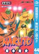 NARUTOーナルトーモノクロ版【期間限定無料】44