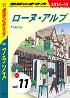 地球の歩き方A06フランス2014-2015【分冊】11ローヌ・アルプ