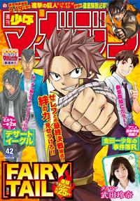 週刊少年マガジン2015年42号[2015年9月16日発売]