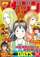 週刊少年マガジン2015年11号[2015年2月10日発売]