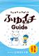 ふゆイチGuide2014-2015電子版