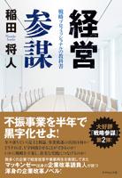 経営参謀戦略プロフェッショナルの教科書