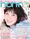 non-no2015年5月号【無料試し読み版】