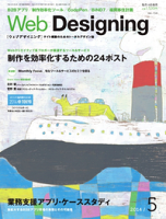 WebDesigning2014年5月号2014年5月号
