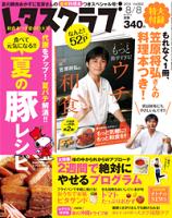 レタスクラブ8月8日増刊号