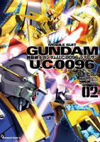 機動戦士ガンダムU.C.0096ラスト・サン(2)